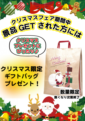 多気クリスマスバッグ
