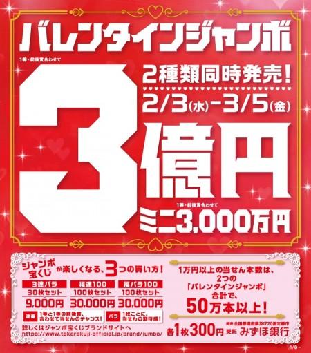 バレンタインジャンボ宝くじ発売!