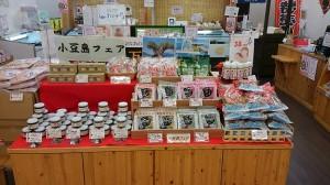 多気 小豆島佃煮フェアー1