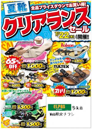【多気店Web限定チラシ】夏靴クリアランスセール