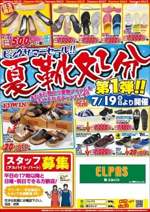 07.19夏靴処分_表