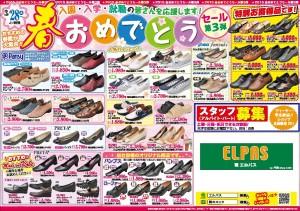 0328おめでとう第3弾_表_募集1.pdf001