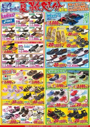 07.19夏靴処分_裏