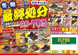 0221最終処分_表_募集2.pdf001