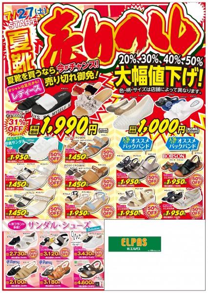 夏靴売りつくしセール!!