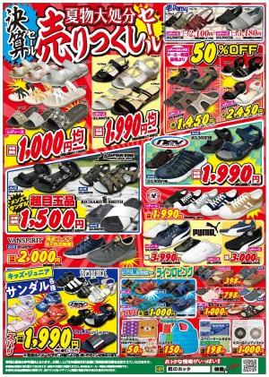 【多気店Web限定広告】8/8(土)より開催