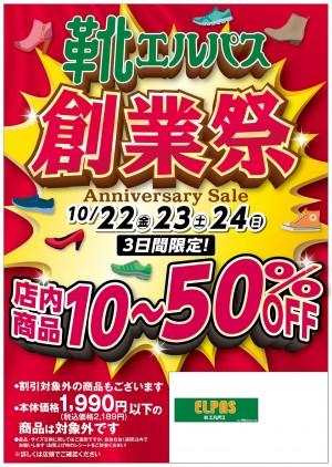 【3日間限定】エルパス創業祭