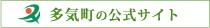 多気町の公式サイト