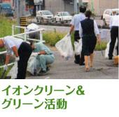 イオンクリーン&グリーン活動
