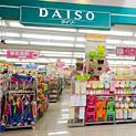 ザ・ダイソー 多気クリスタルタウン店
