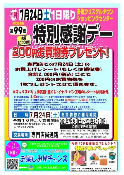 7/24 第99回 特別感謝デーお買い物プレゼント 開催!