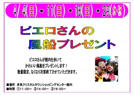 4月 ピエロさんの風船プレゼント 開催!