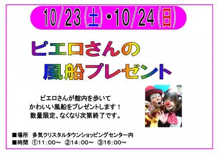 10月 ピエロさんの風船プレゼント 開催!