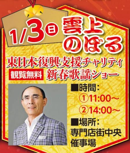 雲上のぼる新春東日本復興支援チャリティ歌謡ショー