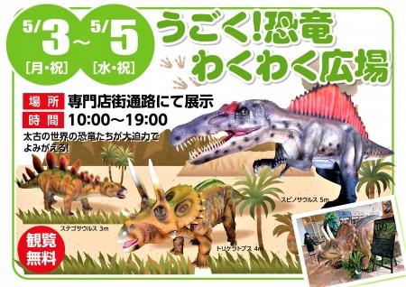 【終了】5/3~5/5 うごく!恐竜わくわく広場 開催!