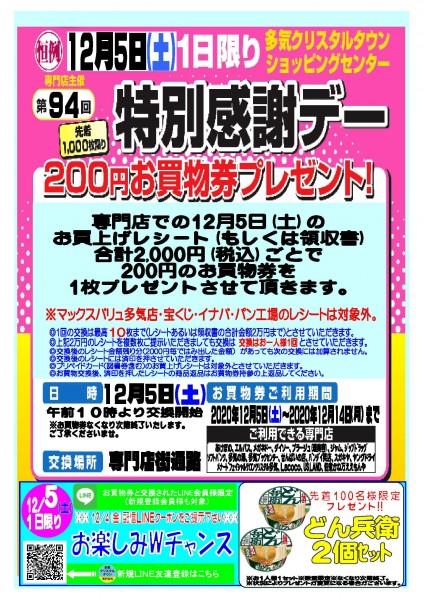 12/5   第94回特別感謝デー 開催!