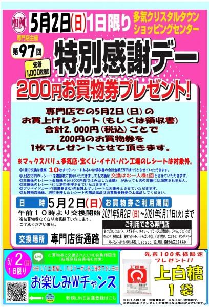 【終了】5/2 第97回特別感謝デー開催!