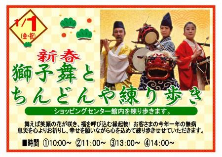 【終了】1/1 新春 獅子舞とちんどんや練り歩き 開催!