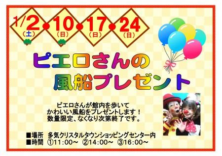 【終了】1月 ピエロさんの風船プレゼント 開催!