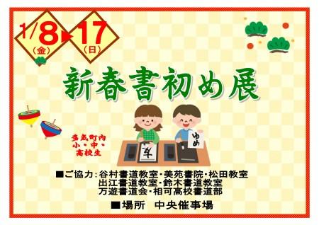 【終了】1/8~1/17 新春書初め展 開催!