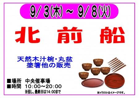 【終了】9/3~9/8 北前船 開催中!