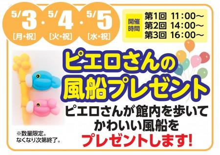 【終了】5/3 ・ 5/4 ・ 5/5  ピエロさんの風船プレゼント 開催!
