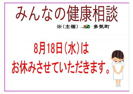 【終了】8/18  みんなの健康相談 中止のお知らせ