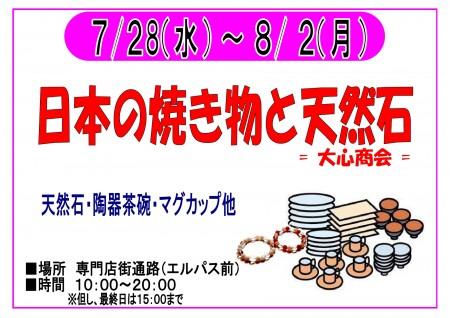 7/28~8/2 日本の焼き物と天然石 開催!