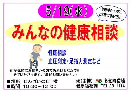 【終了】5/19 みんなの健康相談 開催!