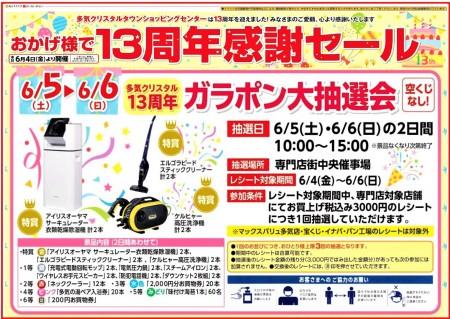 【終了】6/5・6/6 多気クリスタル13周年ガラポン大抽選会 開催!