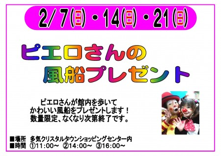 2月 ピエロさんの風船プレゼント 開催!