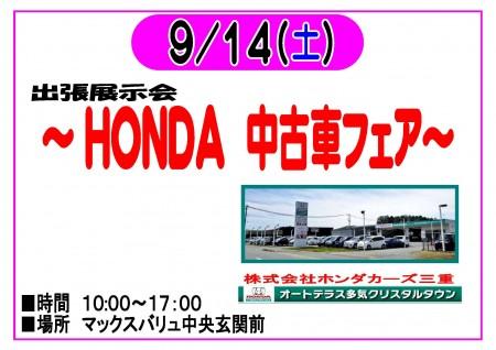 【終了】9/14 HONDA 中古車フェア 開催!!