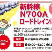 0503多気SC_新幹線 (1)