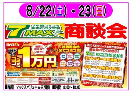 8/22(土)23(日) 7MAX商談会 開催!!