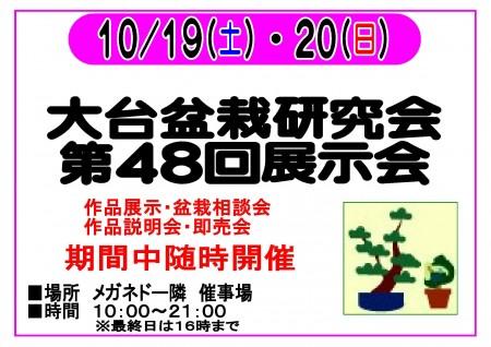 10/19 10/20 大台盆栽研究会 第48回展示会 開催!
