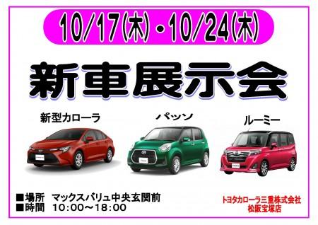 10/17 10/24 トヨタカローラ三重 新車展示会 開催!