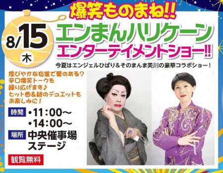 【終了】8/15 爆笑ものまね エンまんハリケーン エンターテインメントショー 開催!