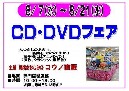 8/7~8/21 CD・DVDフェア開催!