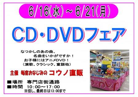 6/16~6/21 CD・DVDフェア 開催!