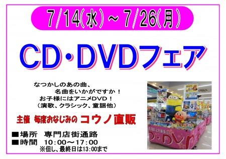 7/14~7/26 CD・DVDフェア 開催!