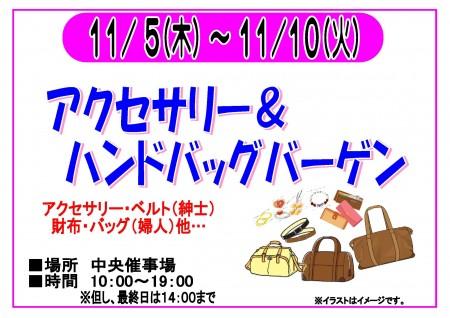 【終了】11/5~11/10 アクセサリー&ハンドバッグバーゲン開催!