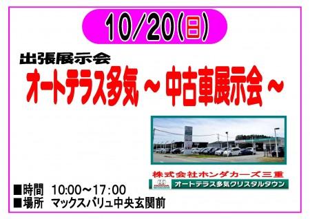 10/20 ホンダカーズ三重 中古車展示会 開催!