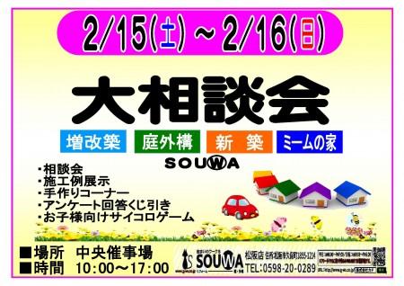 【終了】2/15~2/16 リフォーム大相談会 開催!