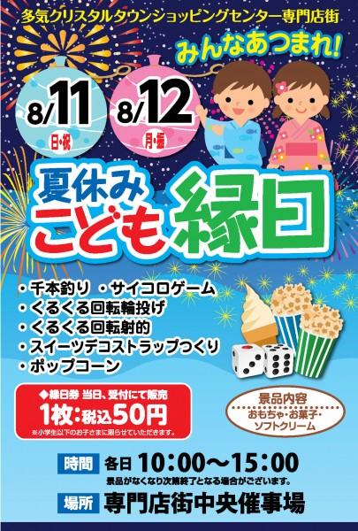 【終了】8/11・8/12 夏休みこども縁日 開催!!!