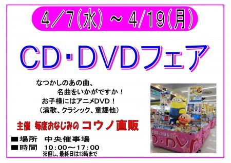 4/7~4/19 CDDVDフェア 開催!
