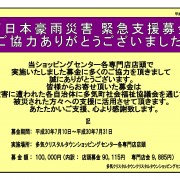 180710 西日本豪雨災害緊急支援募金