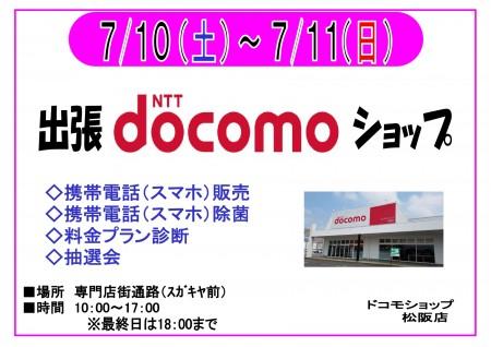 【終了】7/10 7/11 出張ドコモショップ 開催