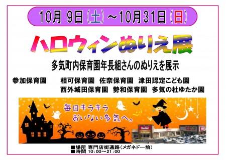 10/9~10/31 ハロウィンぬりえ展 開催!