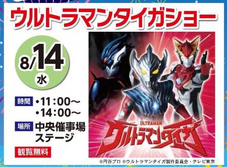 【終了】8/14 ウルトラマンタイガショー 開催!