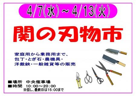 4/7~4/13 関の刃物市 開催!